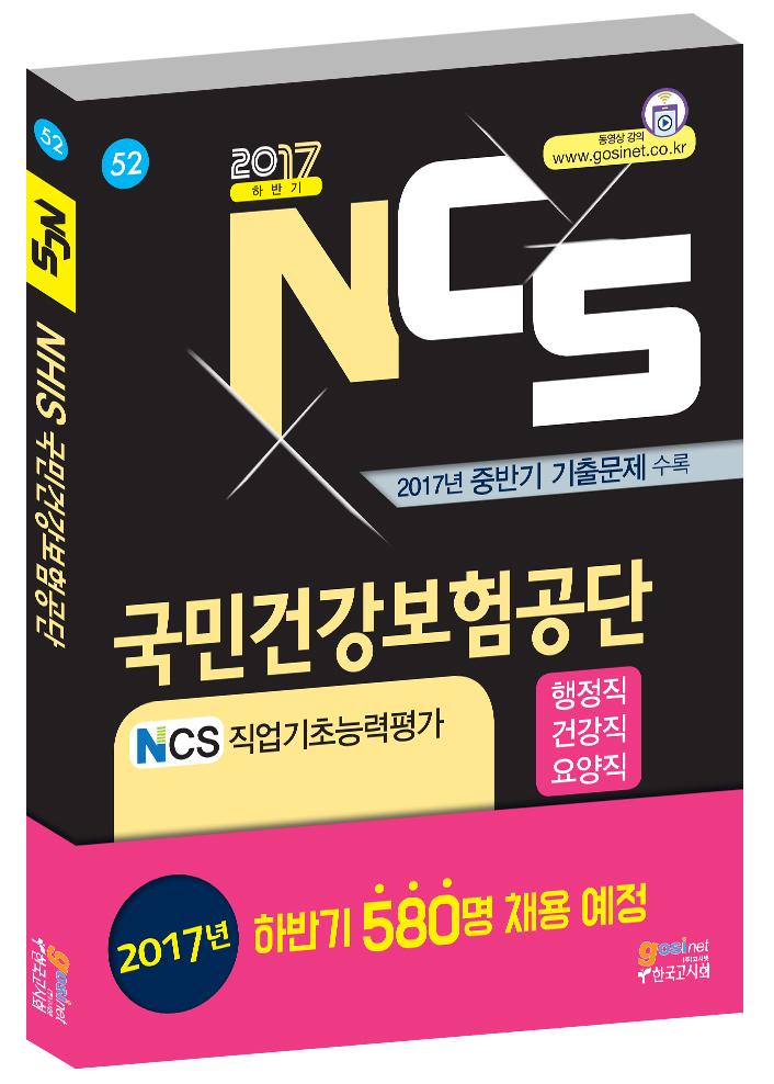 2017 하반기 국민건강보험공단 NCS 직업기초능력평가(행정직, 요양직, 건강직)